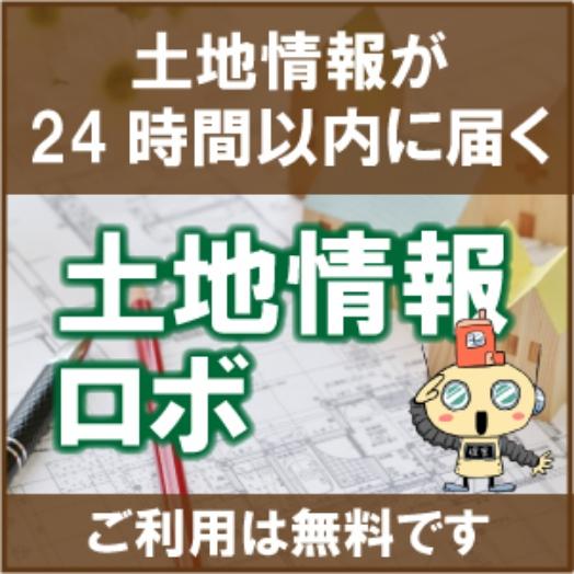 土地情報が24時間以内に届く 土地情報ロボ ご利用は無料です