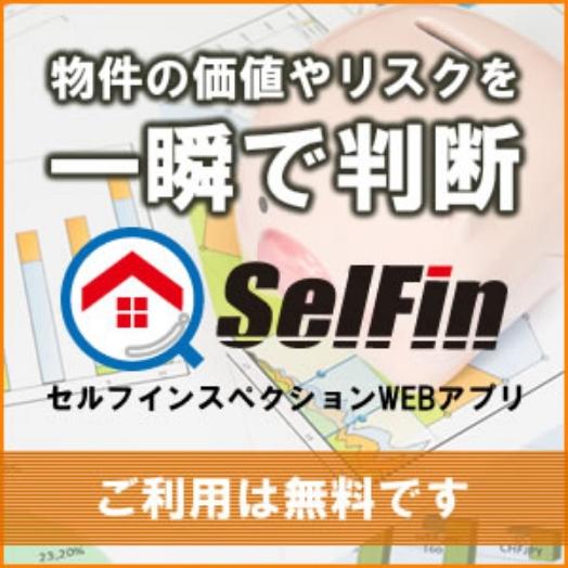 物件の価値やリスクを一瞬で判断 SelFin セルフインスペクションWEBアプリ ご利用は無料です