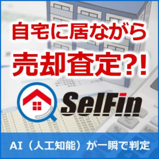 自宅に居ながら売却査定?!SelFin AI(人工知能)が一瞬で判定