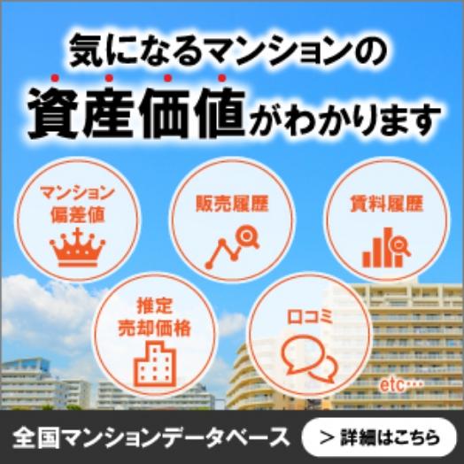 気になるマンションの資産価値がわかります 前項マンションデータべース