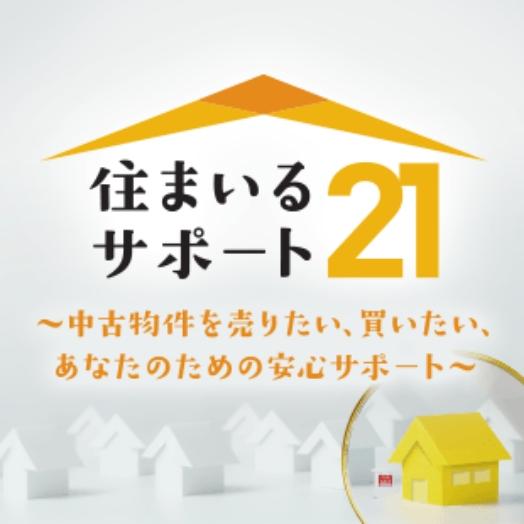 住まいるサポート21 ~中古物件を売りたい、買いたい、あなたのための安心サポート~