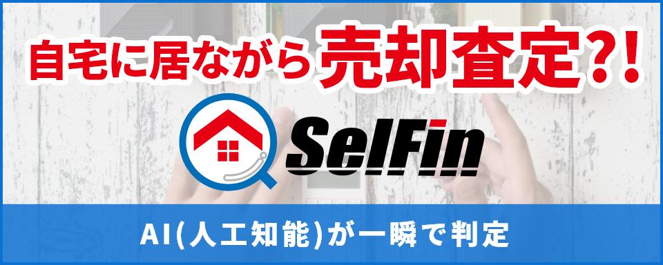 自宅に居ながら売却査定?! SelFin AI(人工知能)が一瞬で判定