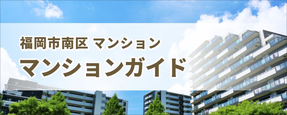 福岡市南区 分譲マンション マンションガイド