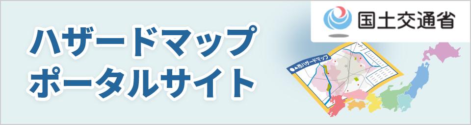 国土交通省 ハザードマップポータルサイト