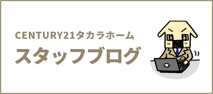 CENTURY21タカラホーム スタッフブログ